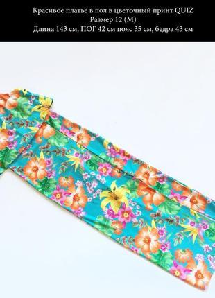Платье в пол в красивый цветочный принт цвет голубой  оранжевый размер l