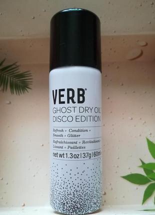 Блеск для волос от verb, 60мл.