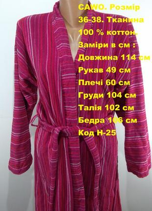 Женский халат cawо размер 38