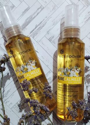 Гидрофильное масло для очищения кожи и снятия макияжа
