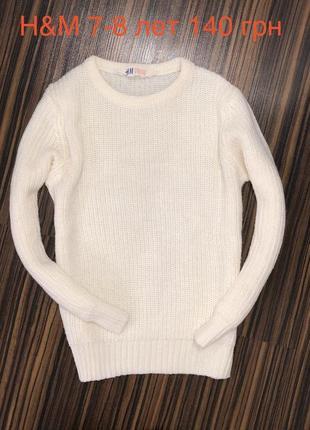 7-8 лет свитер можно в школу