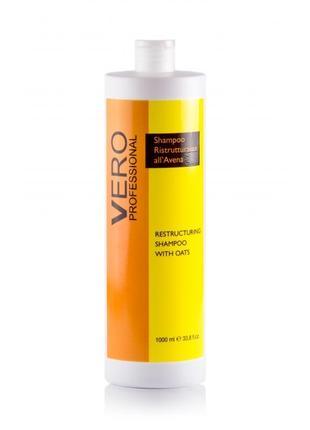 Vero шампунь восстанавливающий с овсом 1000 мл
