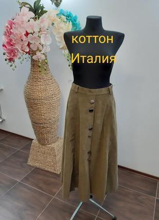 Коттоновая юбка италия