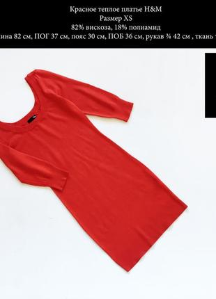 Красивое теплое красное платье размер xs