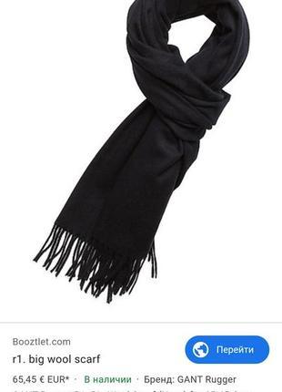 Шерстяной шарф gant оригинал