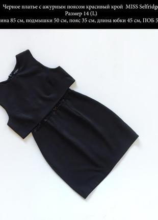 Черное платье с ажурным поясом красивый крой размер xl