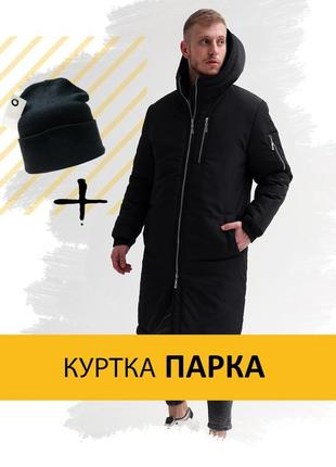Мужская куртка парка зимняя + подарок шапка