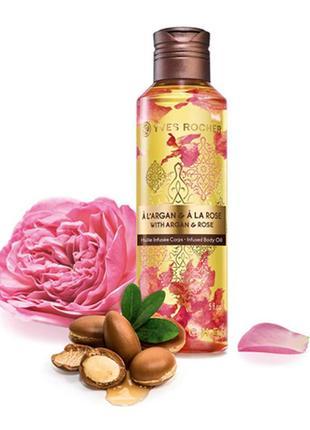 Масажна олія для тіла з пелюстками арганія-троянда