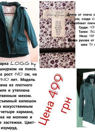 Подростковая деми куртка logg на 10-12 лет осень