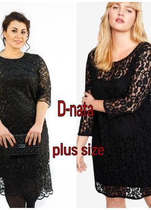 Черное гипюровое платье на пышную красотку ( 20 размер)