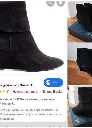 Демисезонные ботинки браска