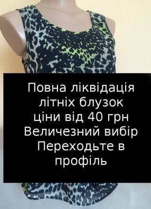 Чорна коричнева сіра жовта стильна шифонова блузка майка футболка f&f камуфляж