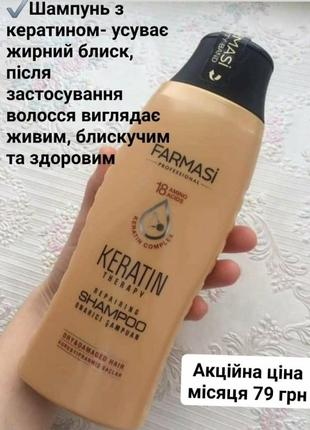 Шампунь з кератином від компанії farmasi