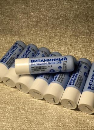 Витаминный бальзам для губ гурмандиз.