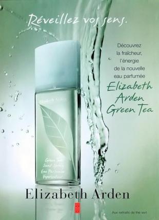 Green tea elizabeth arden, оригинал, винтажный парфюм