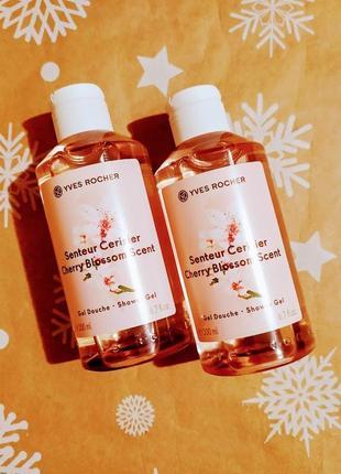 Новинки!!!парфумовані гелі для душу вишневий цвіт по 200 мл ив роше yves rocher
