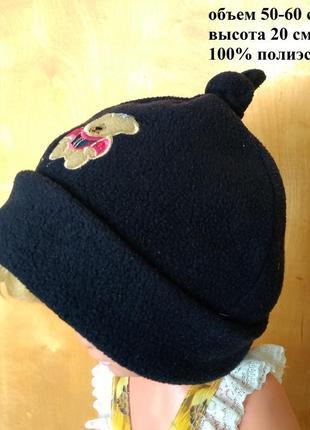 Теплая флисовая темно синяя шапка с мишкой