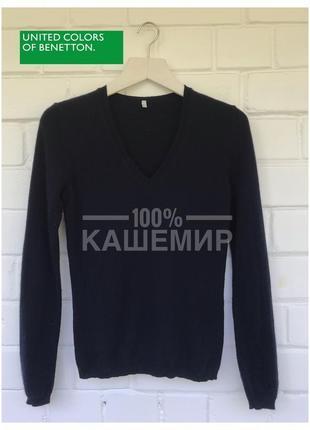 100% кашемир! кашемировый пуловер свитер джемпер от benetton размер s/36/8.