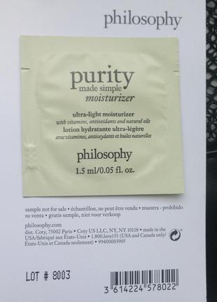 Philosophy purity moisturizer простой ультра легкий увлажняющий крем