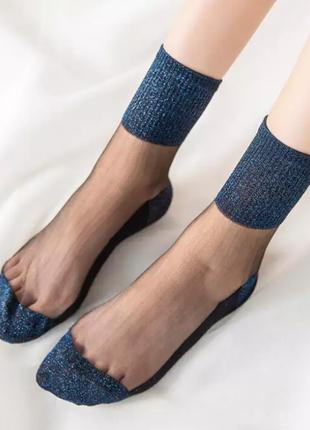 Эффектныеблестящие носочки /люрекс/черный/синий/тренд/новая коллекция2020