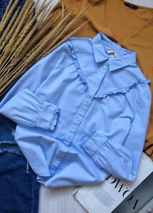 Стильная голубая рубашка с рюшами