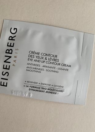 Eisenberg крем для кожи вокруг глаз и губ