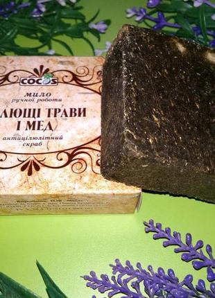 Мыло-скраб антицеллюлитный целебные травы и мёд, 100 г