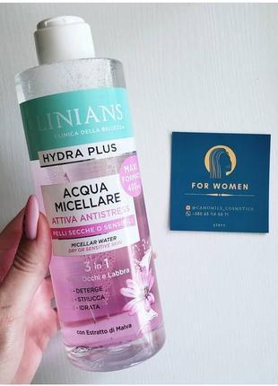 Мицелярная вода для чувствительной кожи clinians