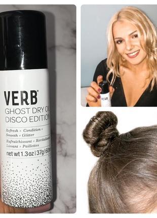 Verb dry oil disco edition сухое масло для блеска волос