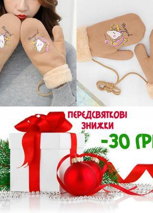 7-55 оригинальные крутые варежки с единорогом рукавички