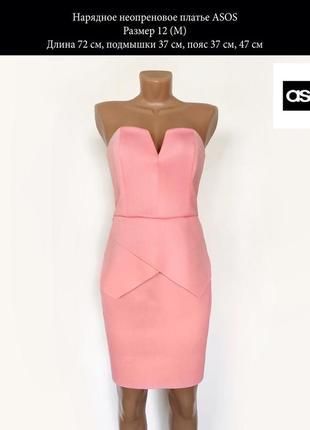 Нарядное неопреновое бледно-розовое платье размер l