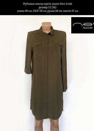 Стильная рубашка-платье цвет хаки размер l
