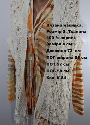 Вязаная накидка размер s ткань 100% акрил