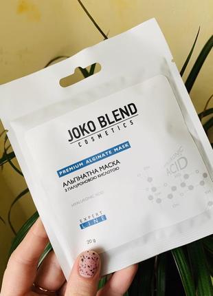 Joko blend альгинатная маска с гиалуроновой кислотой