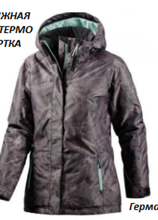 Лыжная женская куртка. германия.все размеры.