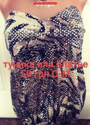 Нарядное коротенькое платье