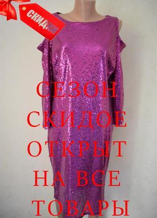 Красивое нарядное платье в пайетки большого размера