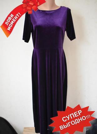 Красивое велюровое платье joanna hope