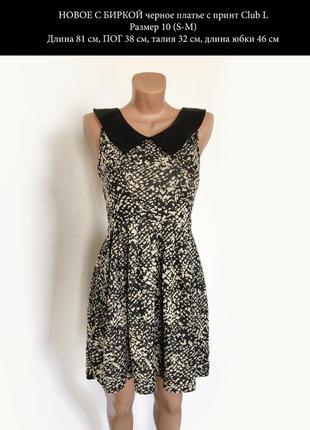 Новое с биркой стильное черное платье в бежевый принт s-m