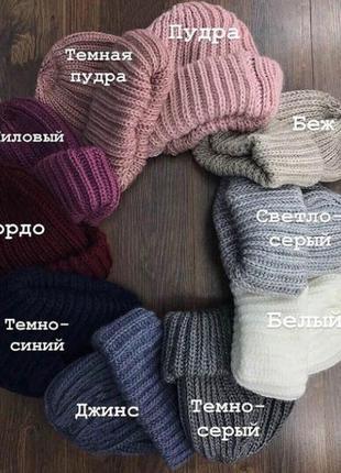 Хит сезона! теплые шапки крупной вязки с поворотом