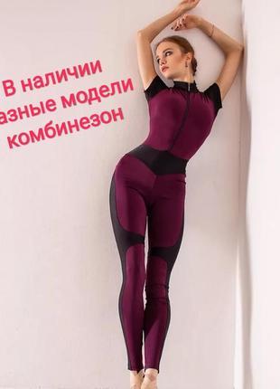 Суперский бордовый комбинезон для фитнеса, йоги, танцев, занятий на полотнах
