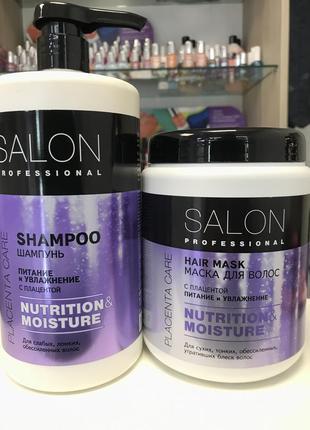Маска + шампунь salon professional nutrition moisure