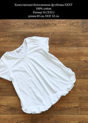 Качественная белая футболка размер xxl
