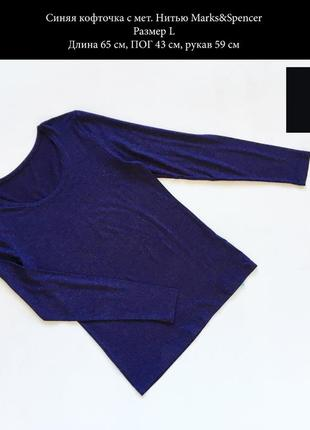 Стильная синяя кофточка с серебистой ниткой размер l
