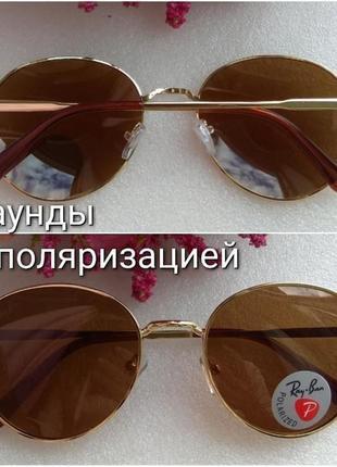 Новые крутые очки раунды с поляризацией, коричневые