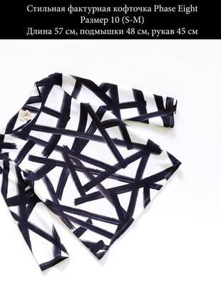 Стильная фактурная кофточка в принт цвет белый черный размер s-m