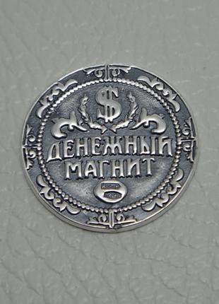 """Серебряная монета """"денежный магнит"""""""