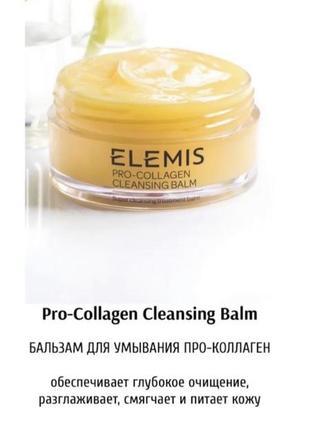 Проколагеновий бальзам для вмивання 😍від  elemis під замовлення будь яка косметика elemis