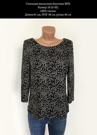 Стильная вискозная черная блузочка в белый принт размер s-m
