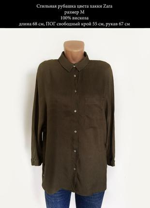 Стильная вискозная рубашка цвет хаки размер m